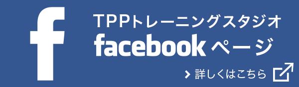 TPPトレーニングスタジオ facebookページ