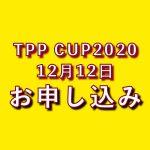 TPPカップ申し込み